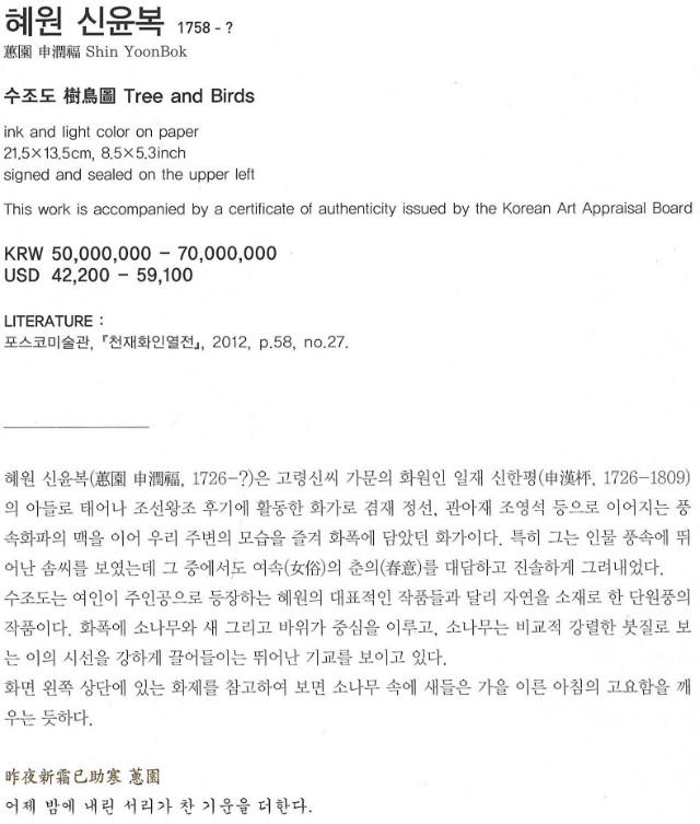 [스캔]서울옥션_신윤복,주역참동계_페이지_1.jpg